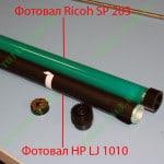 Два фотовала HP 1010 и Rcoh sp203 отличающихся только шестерней
