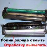 Высыпаем отработанный тонер и отмываем ролик заряда от бумажного налета