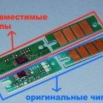 Обзор совместимых чипов для Ricoh SP100/SP200/SP311