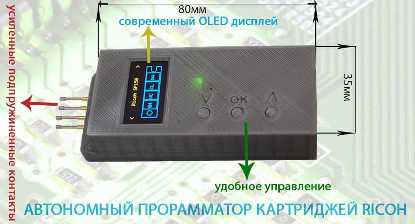 Автономный программатор чипов для картриджей Ricoh color