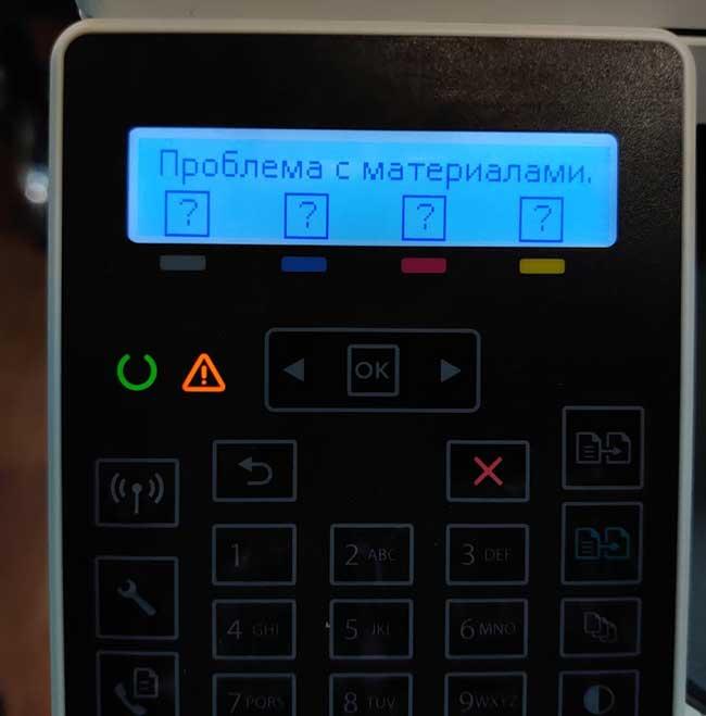 FIX от последнего обновления 20201021 для HP M180/ M181 для возобновления работы чипов.