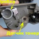 Чем и как заправить картриджи TNP-24 для Konica Minolta bizhub 20
