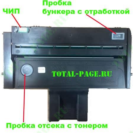 Заправка картриджа SP 200HL для Ricoh SP 210 / SP 212w / SP 200S / SP 202SN / SP 203SF /SP 203SFN  с прошивкой чипа