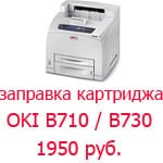 Заправка картриджей OKI B710 / B730 / B720