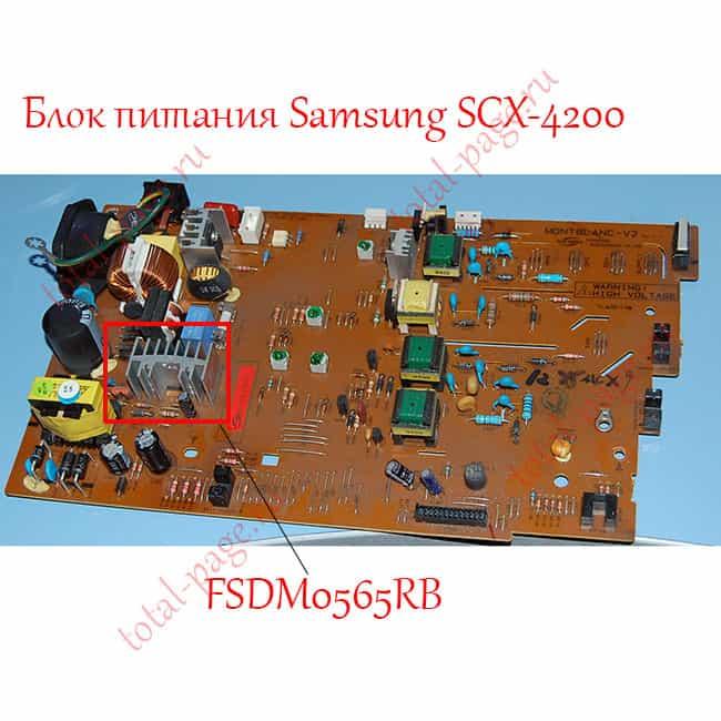 Блок питания samsung SCX-4200