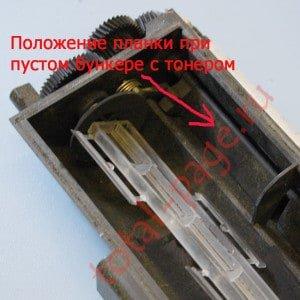 Вот так выглядит в реальности датчик тонера в картридже