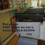Механика блока DADF использована от Samsung SCX-5835FN