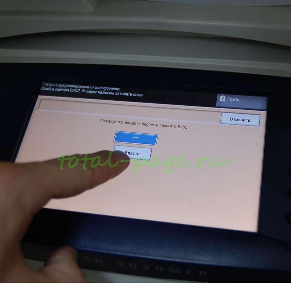 Xerox Phaser 3635 сброс пароля администратора | Принтеры и