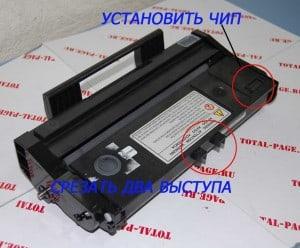 Переделка картриджа Ricoh Sp 101E в Ricoh SP 110E