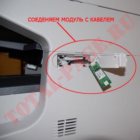 Соединяем модуль Wireless Kit с кабелем