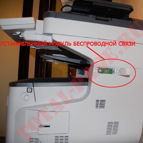 Правильно установленный модуль беспроводной связи